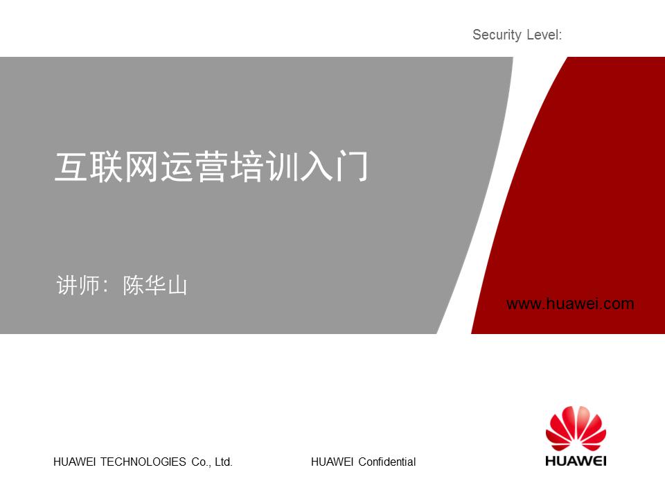 陈华山-互联网产品运营(第三课)互联网运营工作入门