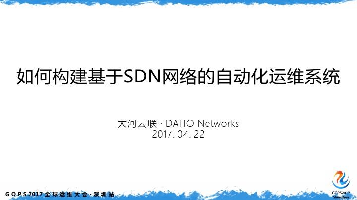 张永福-如何构建基于SDN网络的自动化运维系统