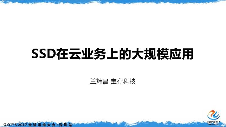 兰炜昌-SSD在云业务上的大规模应用