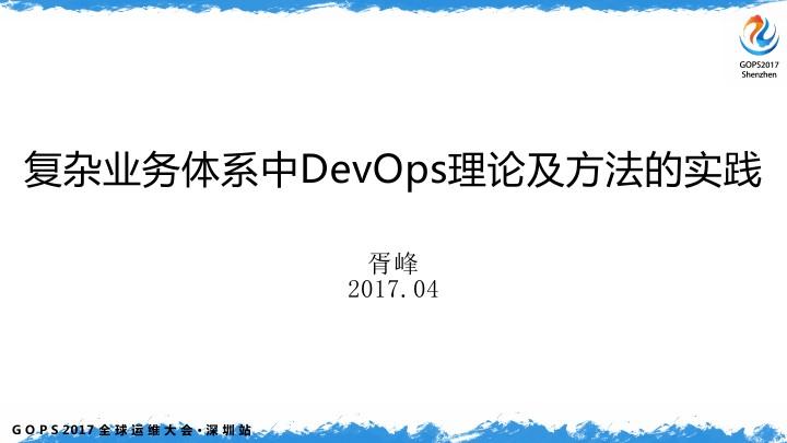 胥峰-复杂业务体系中 DevOps 理论及方法的实践