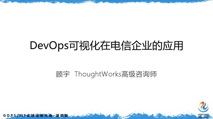 顾宇-DevOps 可视化在大型电信运营商的落地实践