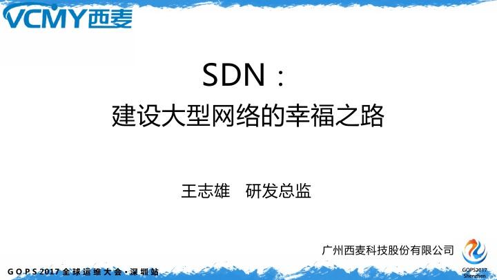 王志雄-SDN建设大型网络的幸福之路