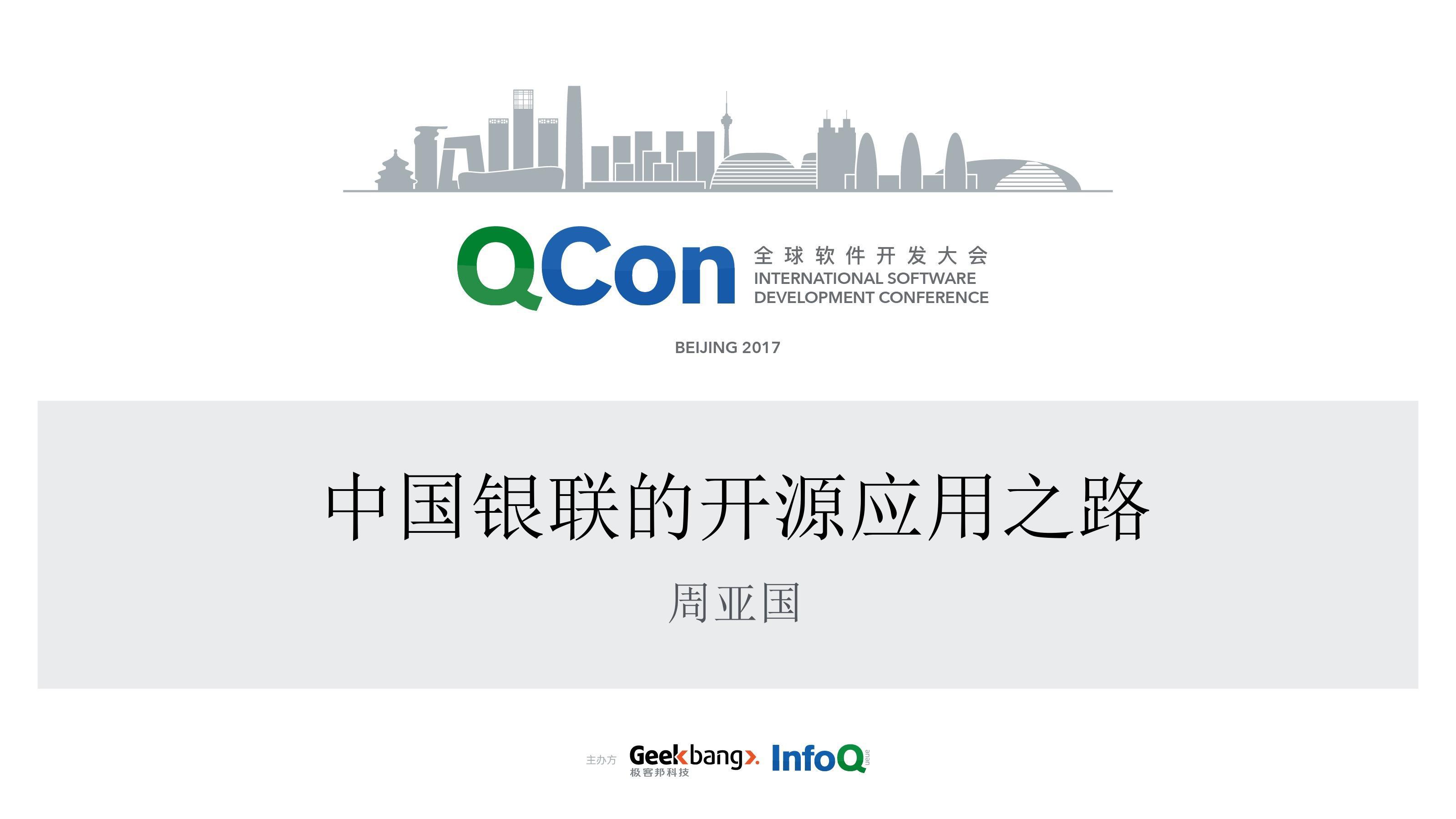 周亚国-中国银联的开源应用之路