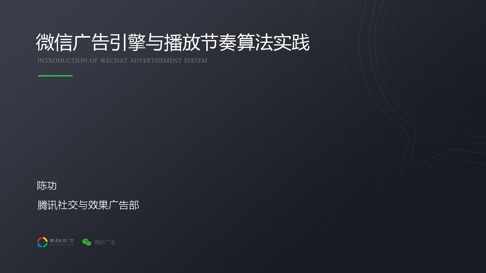 陈功-微信广告引擎与播放节奏算法实践