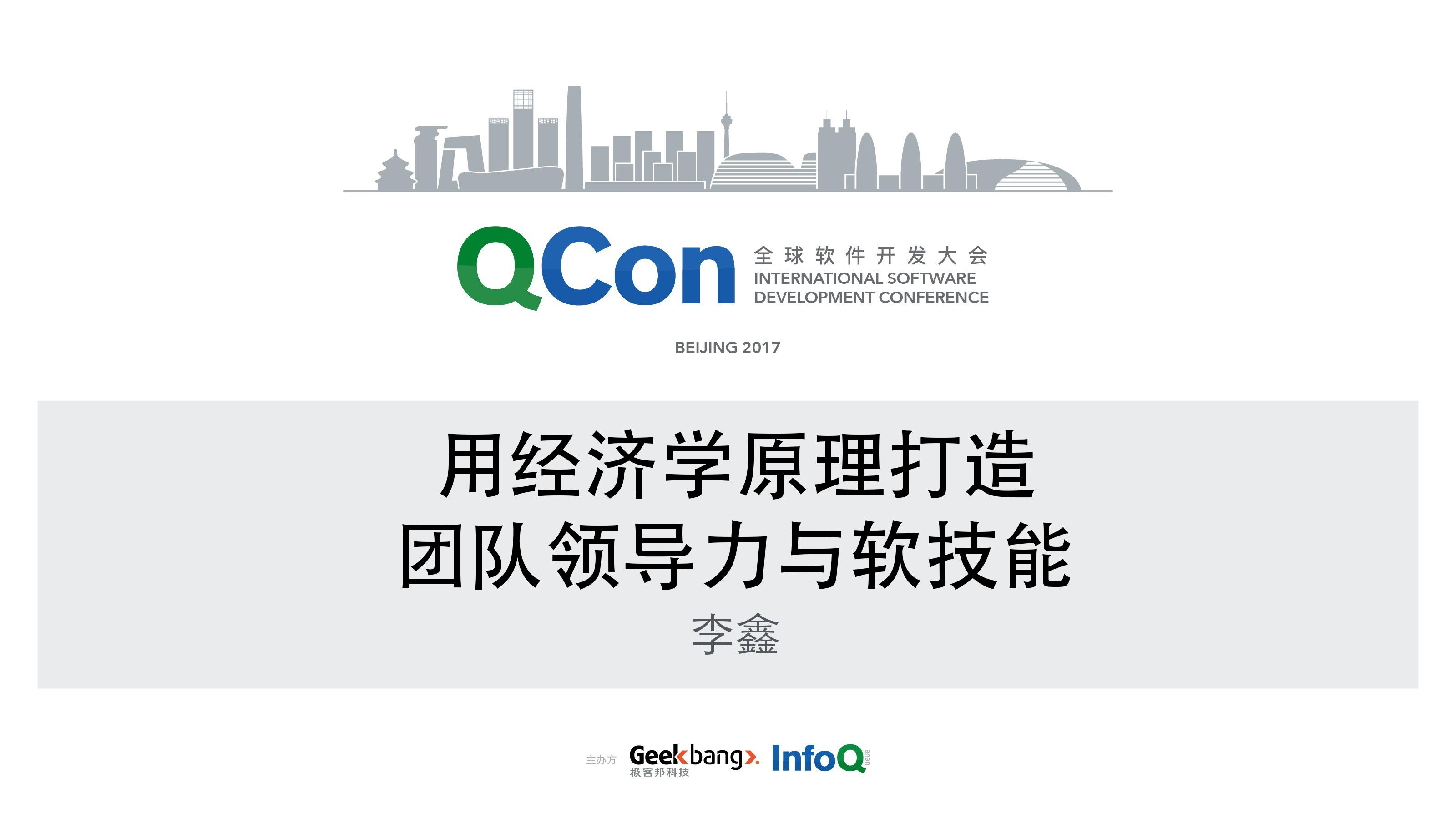 李鑫-用经济学原理打造团队领导力与软技能