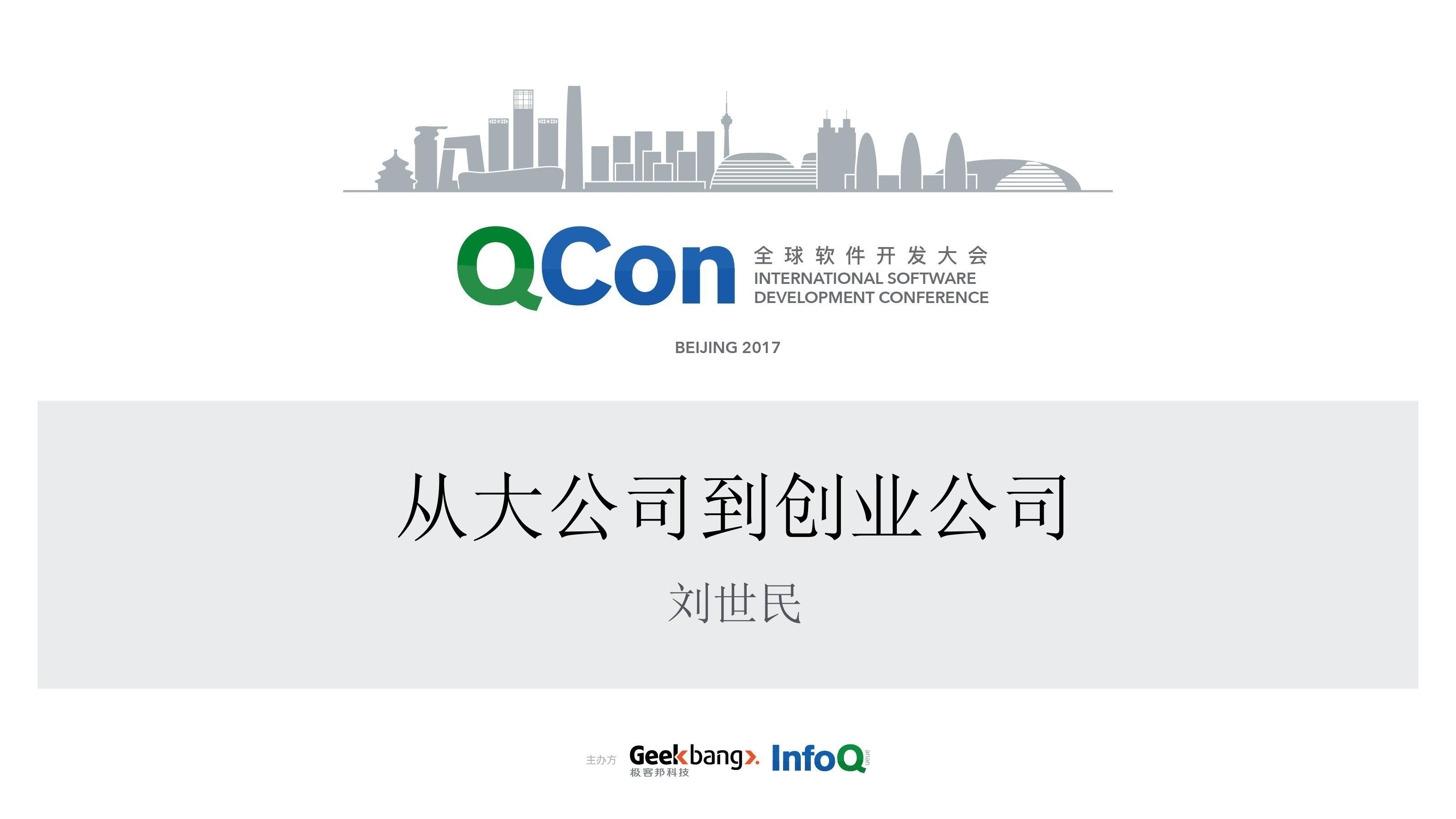 刘世民-从大公司到创业公司