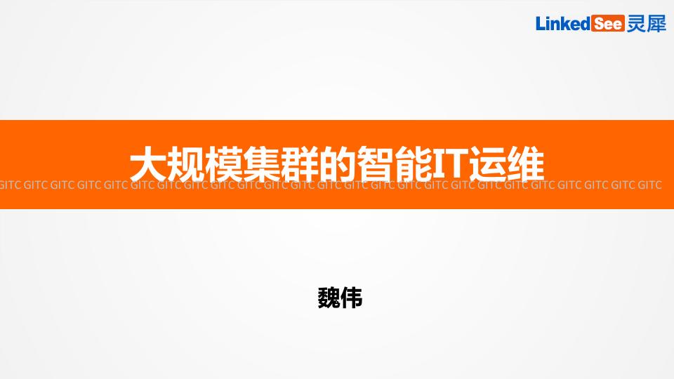 魏伟-大规模集群的智能IT运维