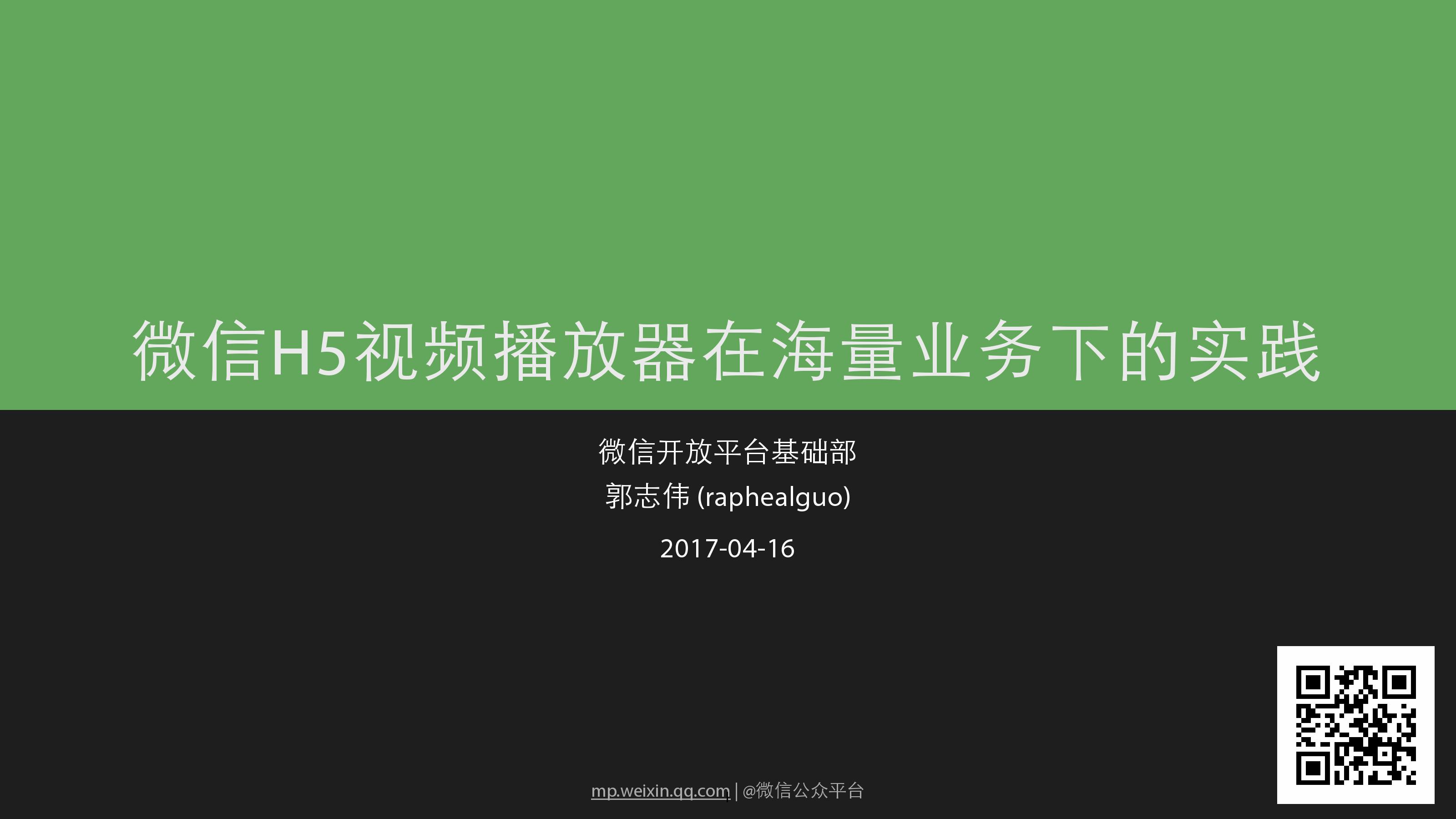 郭志伟-微信H5视频播放器在海量业务下的实践