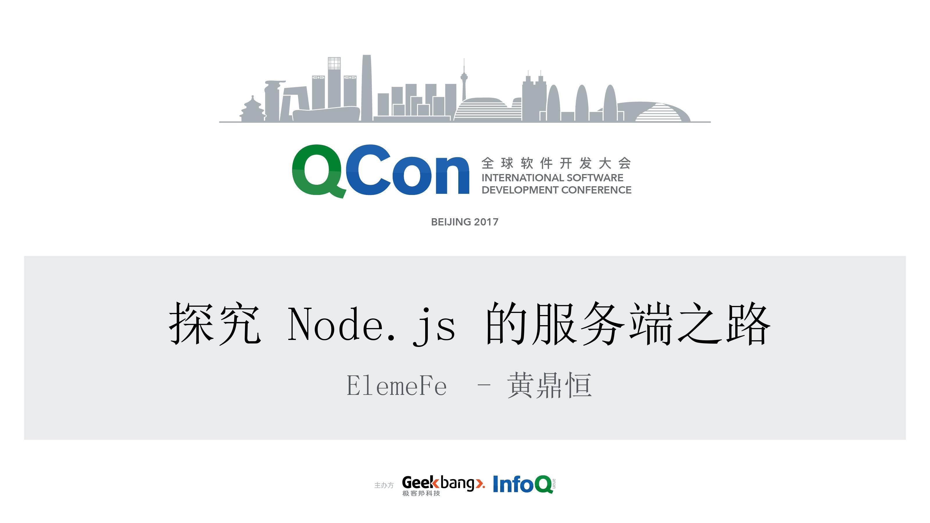 黄鼎恒-探究 Node.js 的服务端之路