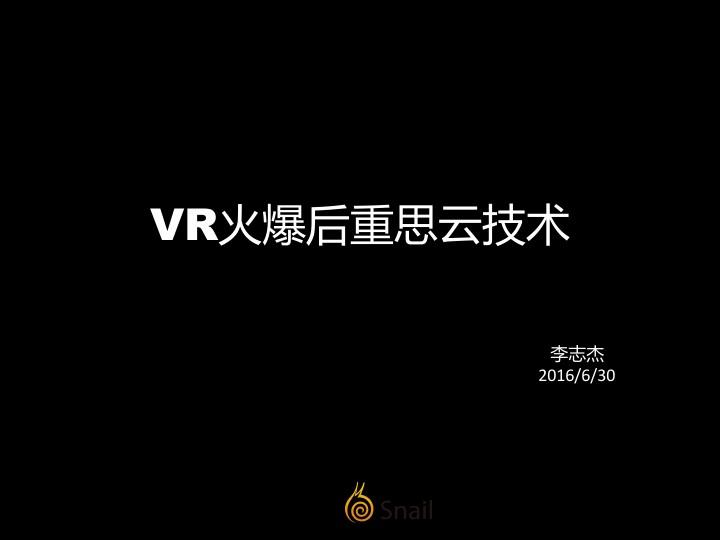 李志杰-VR火爆后重思云技术