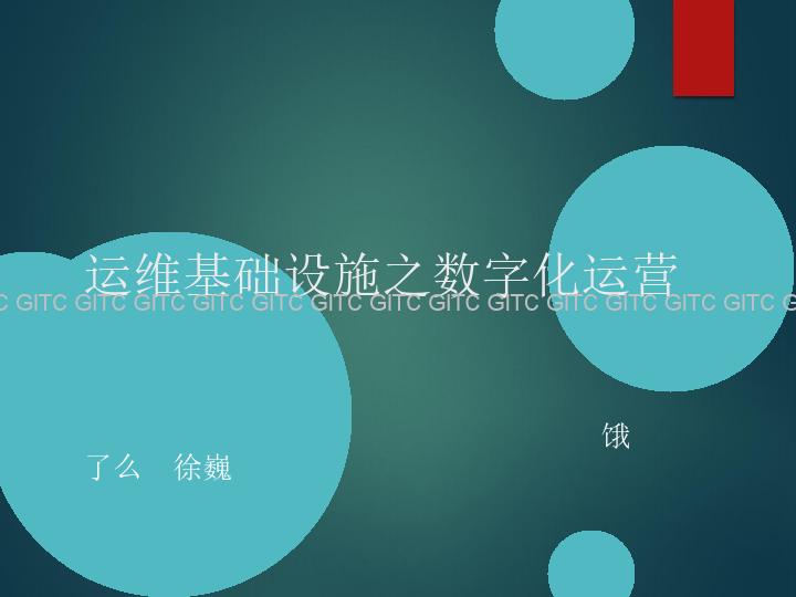 徐巍-运维基础设施之数字化运营