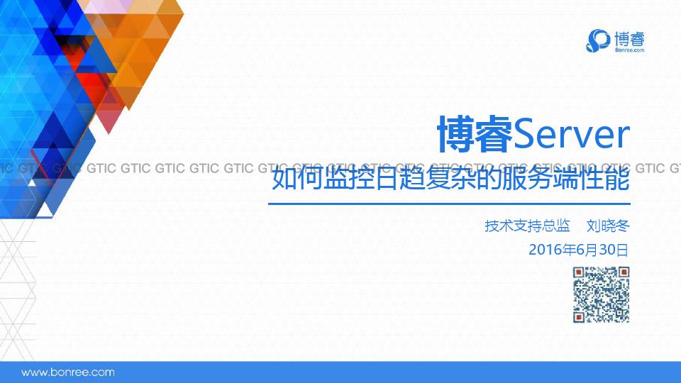 刘晓冬-如何监控日趋复杂的服务端性能