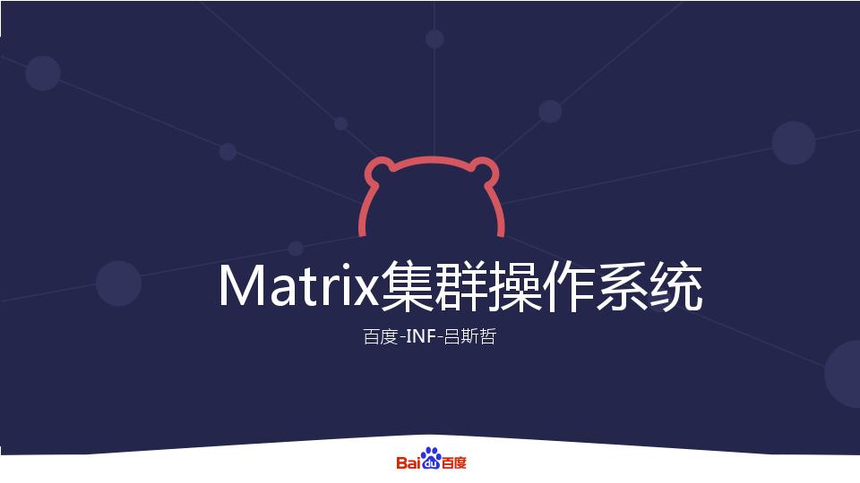 吕斯哲-百度 Matrix 集群管理系统