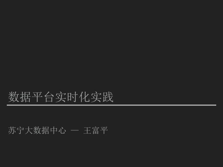 王富平-苏宁数据平台实时化实践