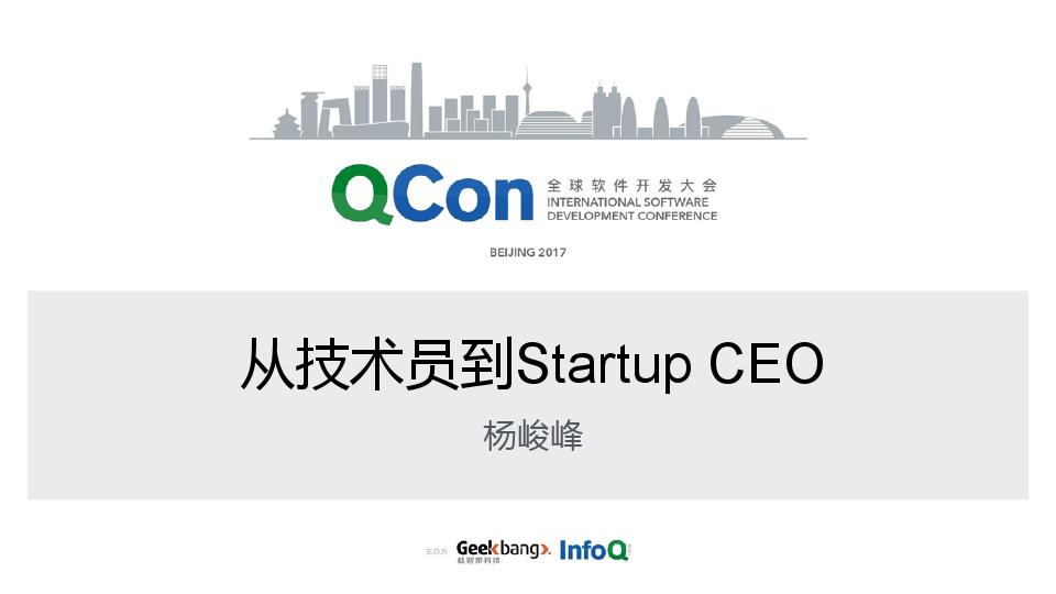 杨峻峰-技术员怎么做 CEO