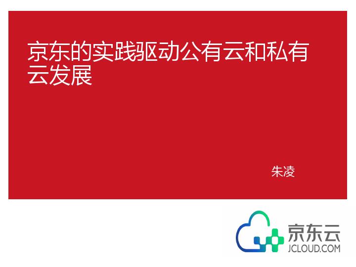 朱凌-京东的实践驱动公有云和私有云发展