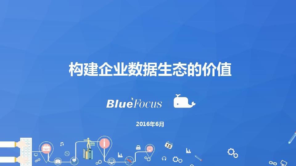 蓝色光标-构建企业数据生态的价值.PDF