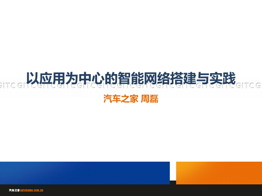 周磊-以应用为中心的智能网络搭建与实践