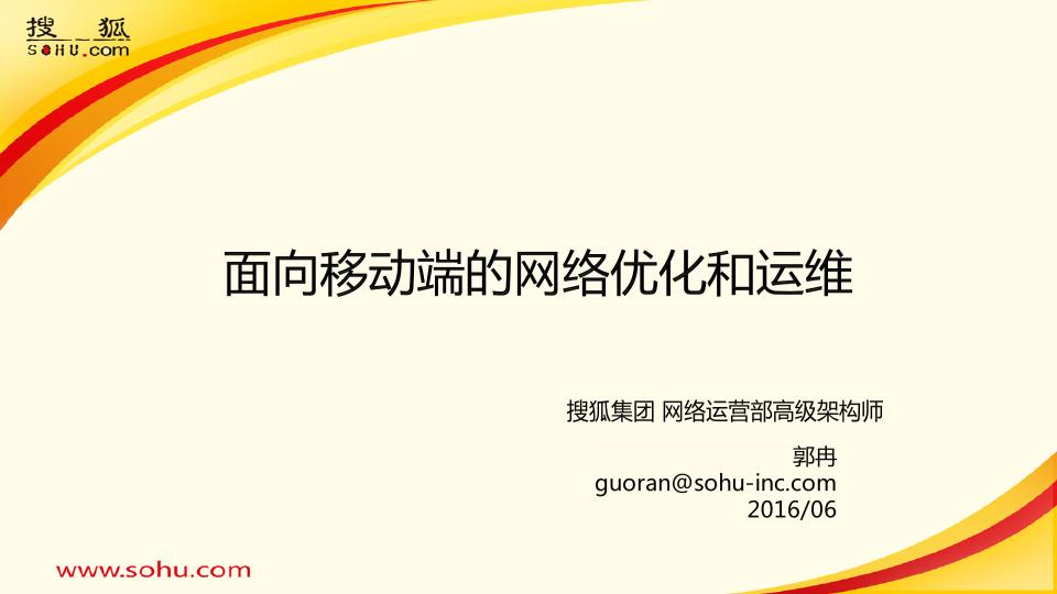 郭冉-面向移动端的网络优化和运维