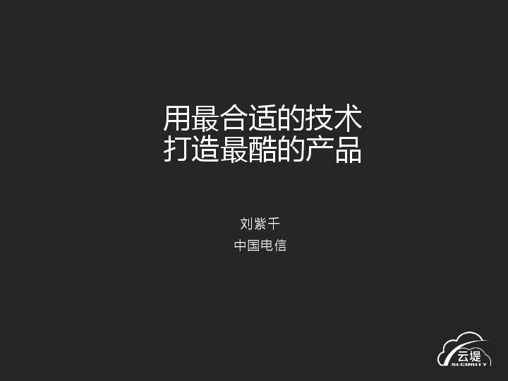 刘紫千-用最合适的技术打造最酷的产品