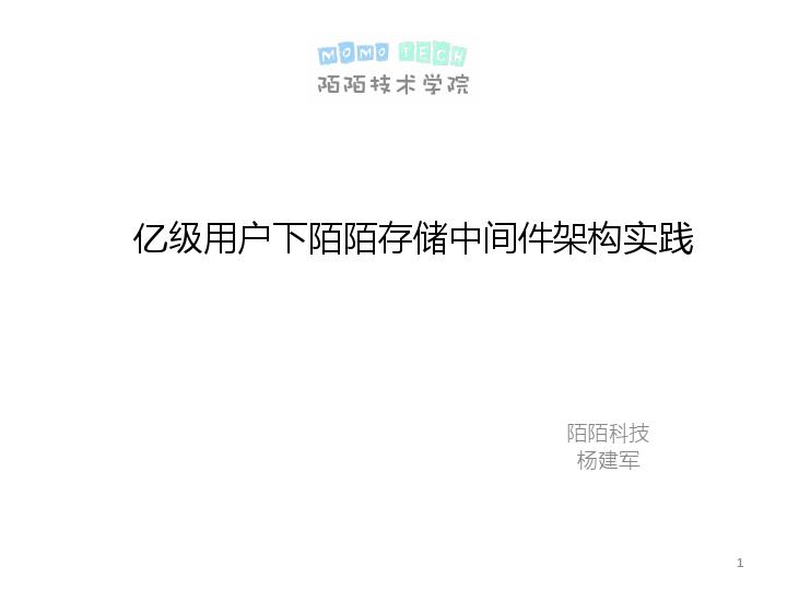 杨建军-亿级用户g陌陌存储m间y架构实践