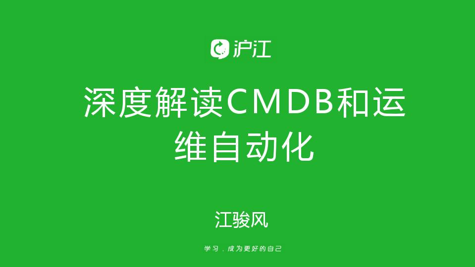 江骏风-深度解读CMDB和运维自动化