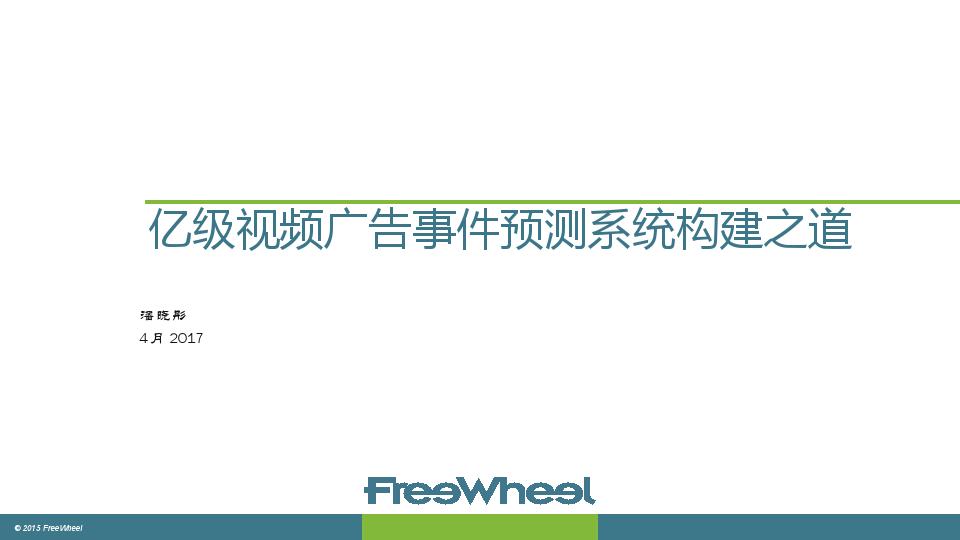 潘晓彤-构建分布式广告事件预测系统