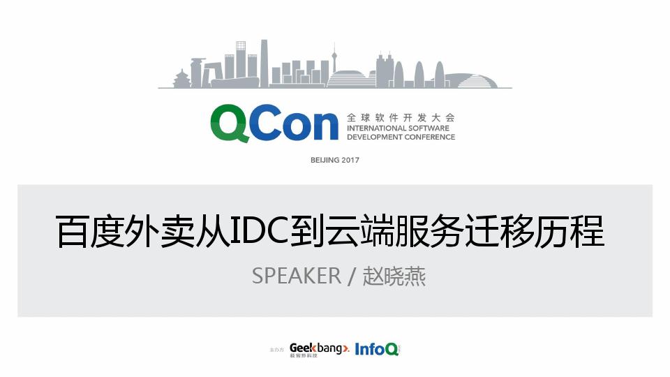 赵晓燕-百度外卖从 IDC 到云端服务迁移历程