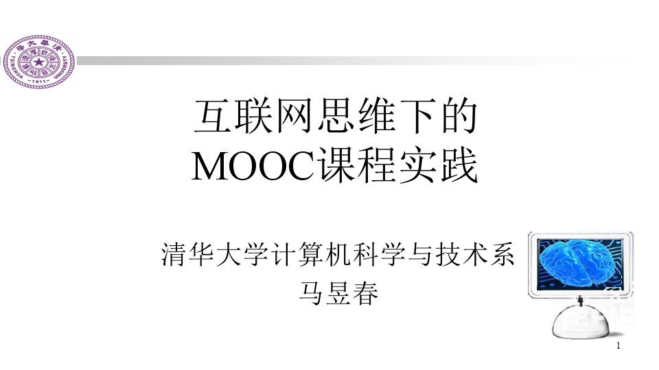 马昱春-互联网思维下的 MOOC 课程实践
