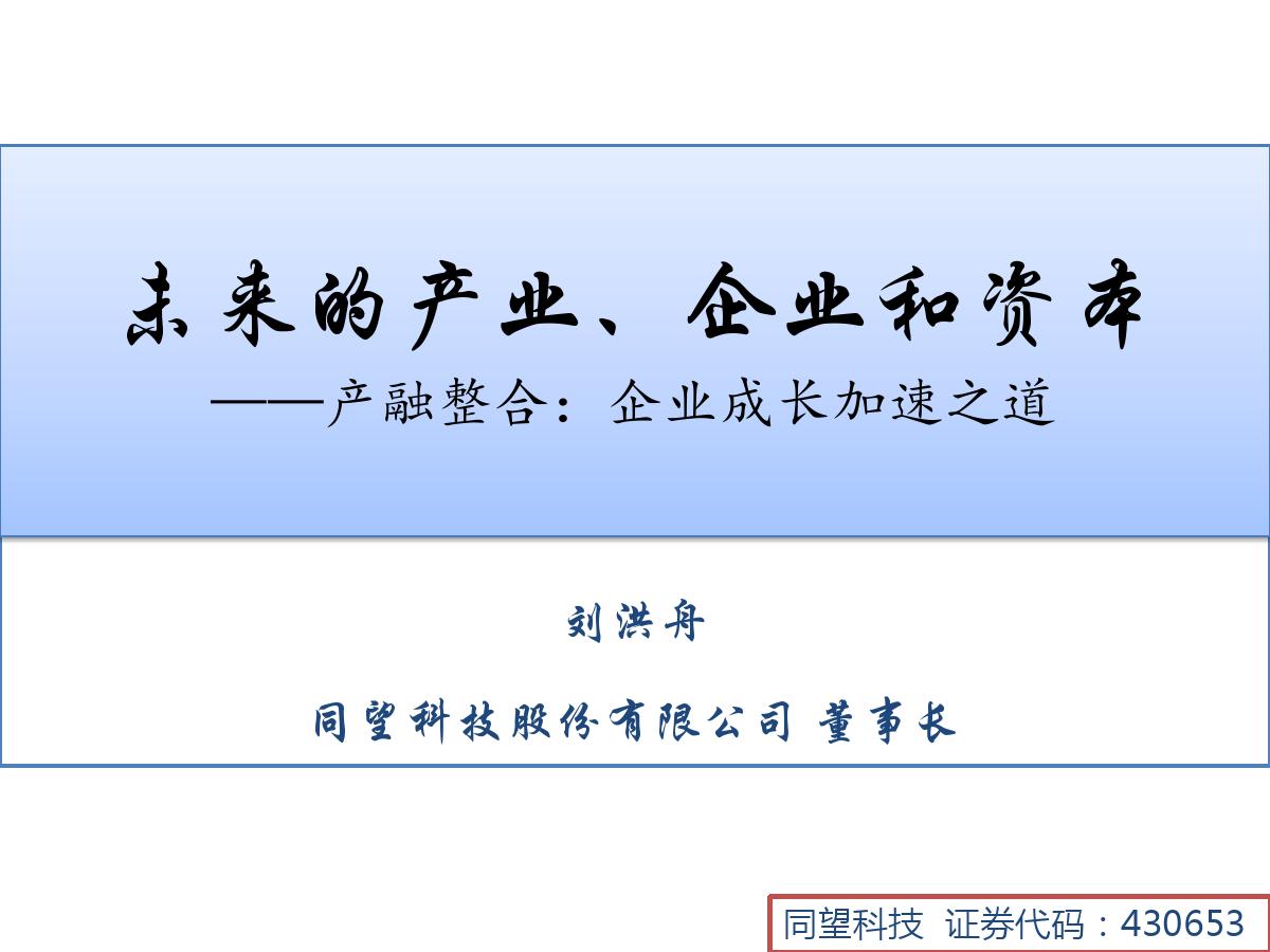 刘洪舟-企业成长加速之道
