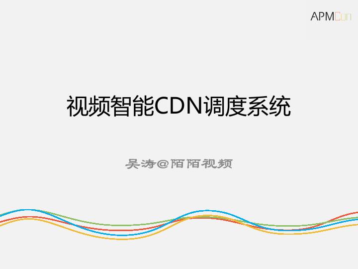吴涛-视频智能CDN调度系统