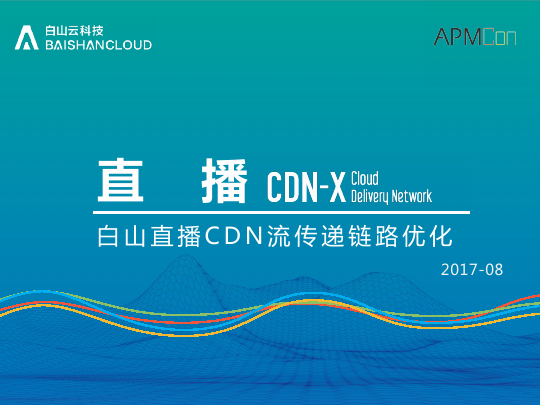 白山云-直播CDN流传递链路优化