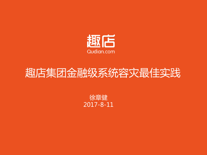 徐章建-趣店集团金融级系统容灾最佳实践