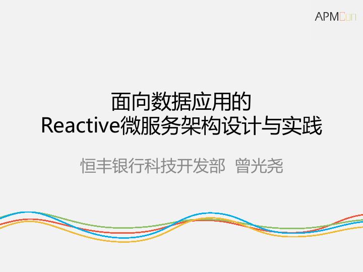 -面向数据应用的Reactive微服务架构设计与实践