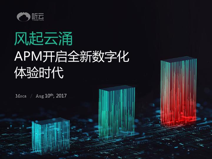 moan-风起云涌APM开启全新数字化体验时代