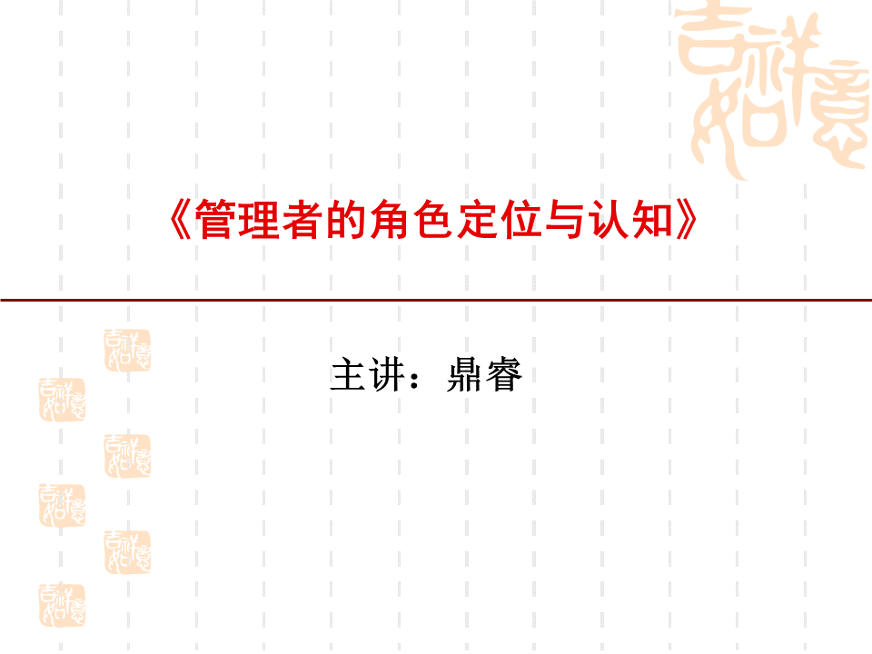 鼎睿-管理者的角色定位与认知