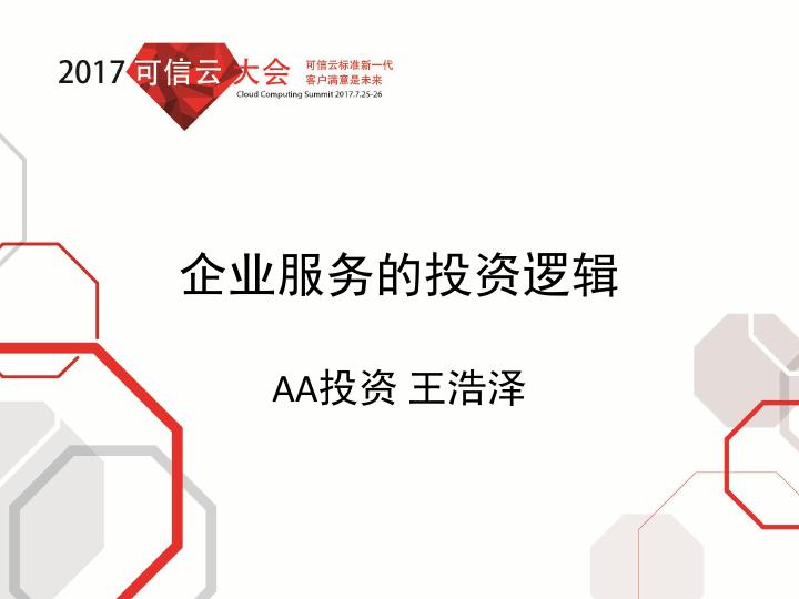 王浩泽-企业服务的投资逻辑