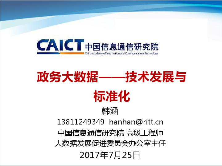 韩涵-政务大数据技术与发展标准化