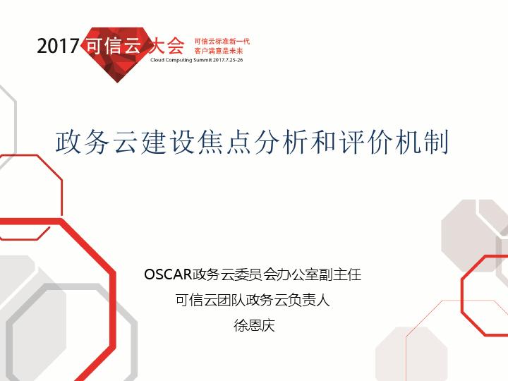 徐恩庆-政务云建设焦点分析和评价机制