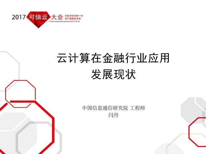 闫丹-云计算在金融行业应用发展现状