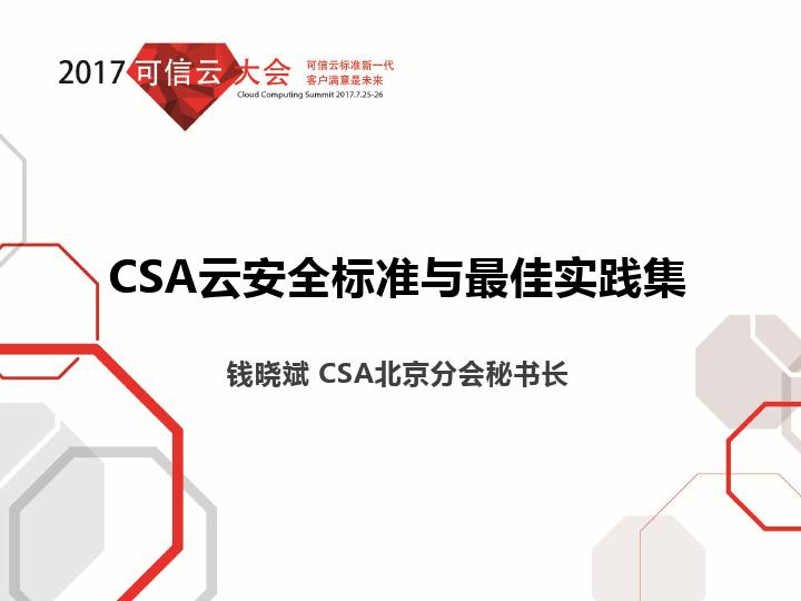 钱晓斌-CSA云安全标准与最佳实践集