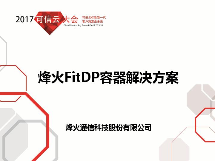 烽火-烽火FitDP容器解决方案