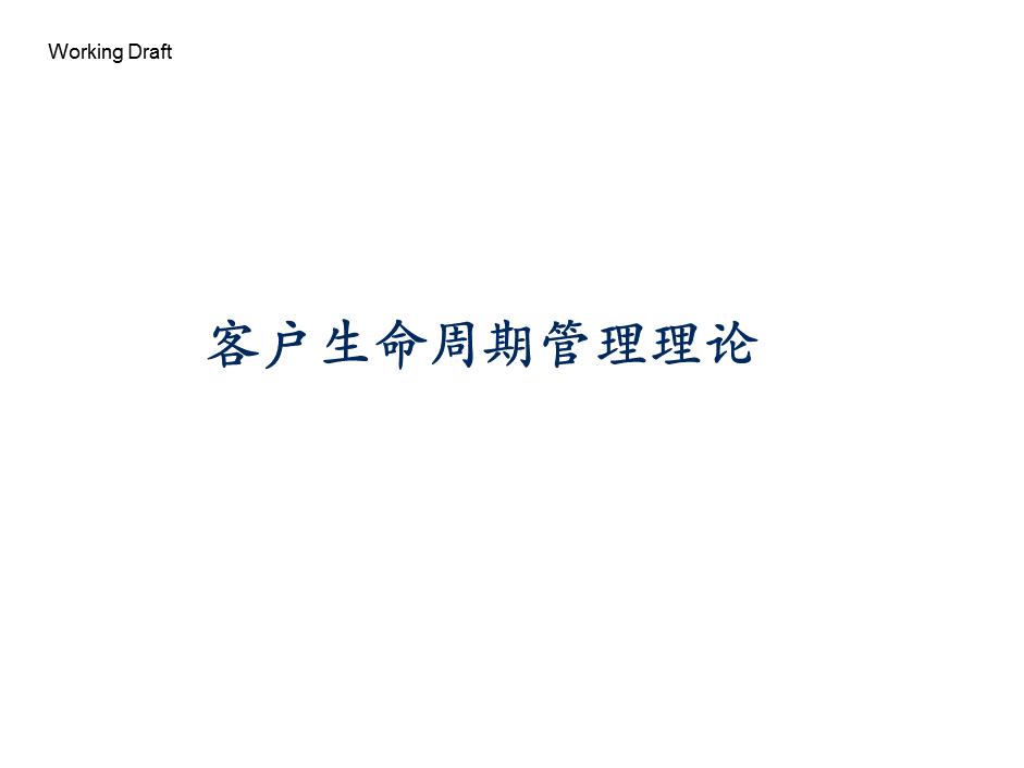 麦肯锡-中国电信客户生命周期管理培训