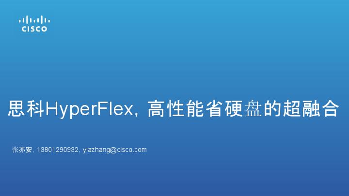 张亦安-思科HyperFlex