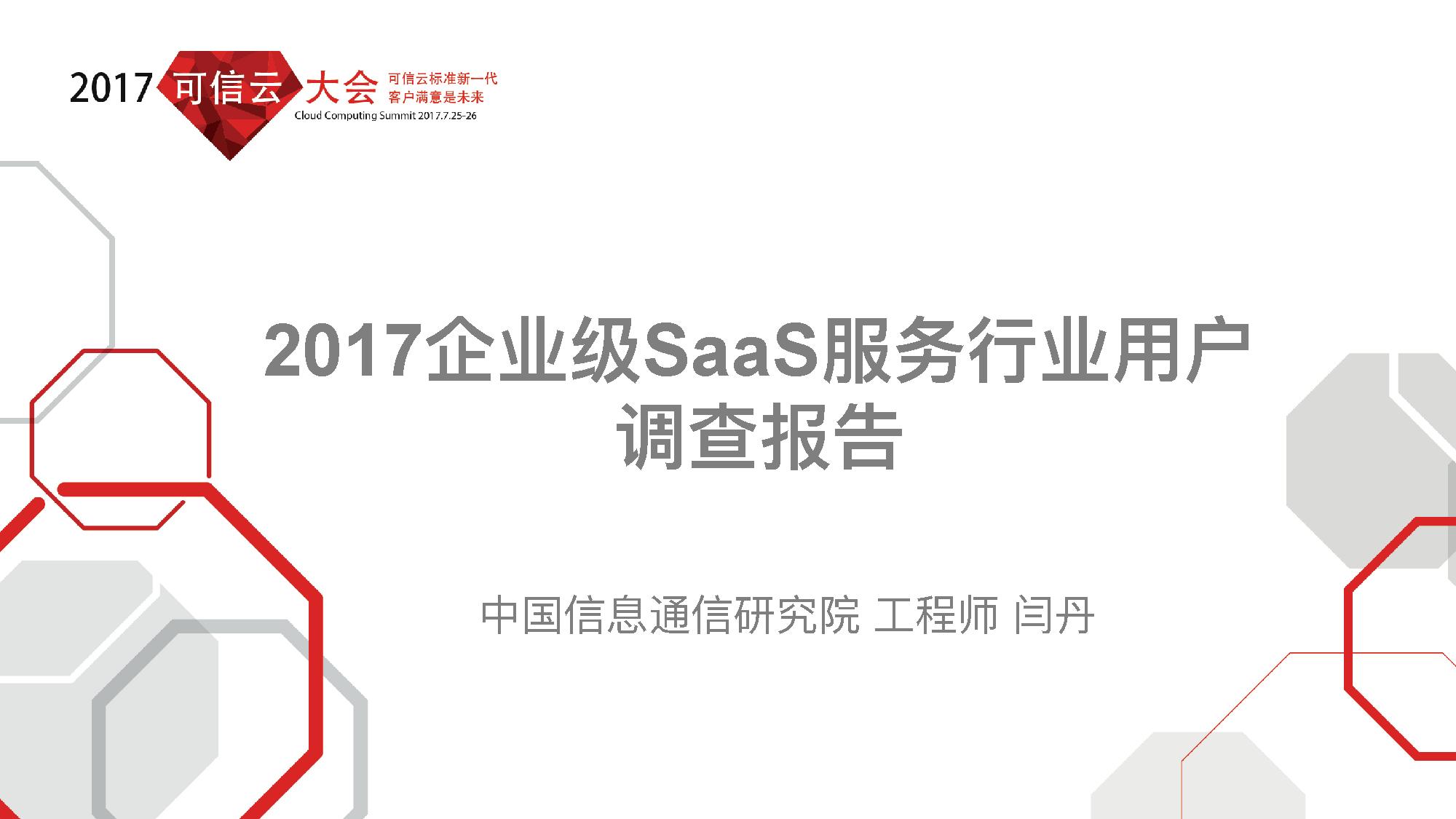 闫丹-2017企业级SaaS服务行行业?用户