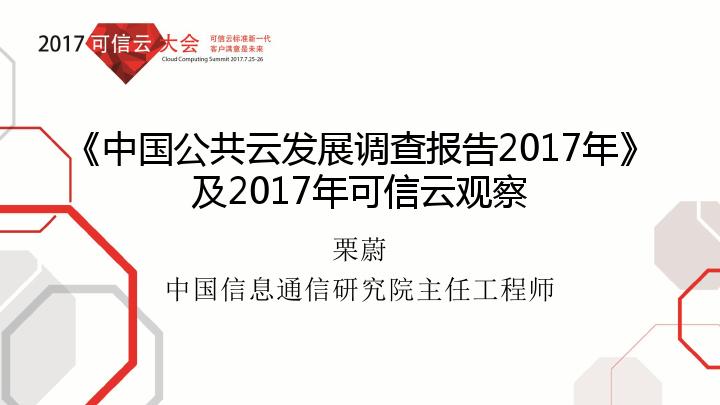 栗蔚-2017年中国公共云发展调查报告