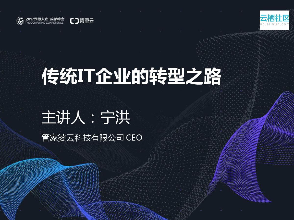 宁洪-传统IT企业转型之路