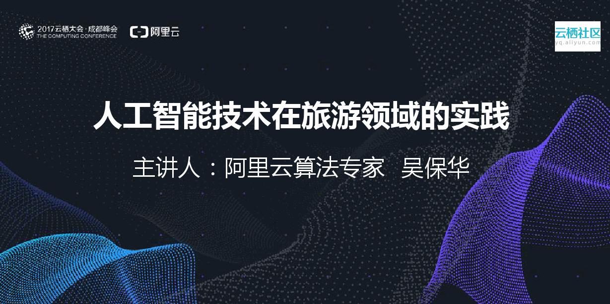 吴保华-人工智能技术在旅游领域的实践