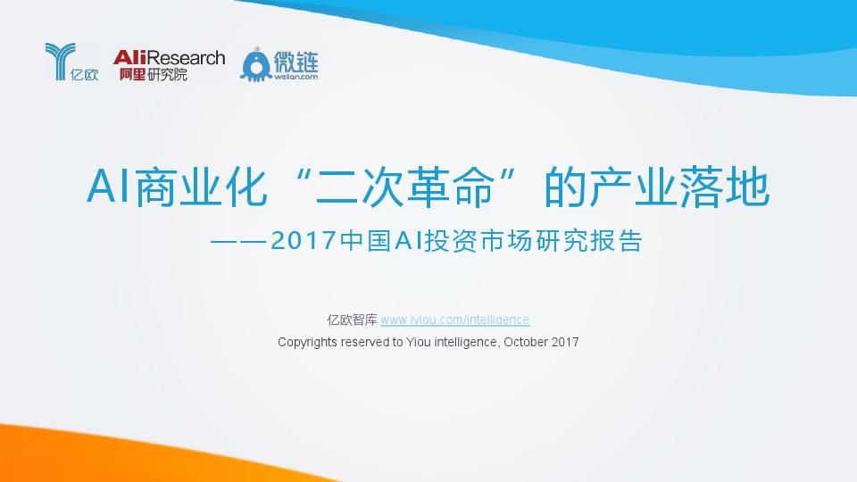 亿欧智库-2017中国AI投资市场研究报告