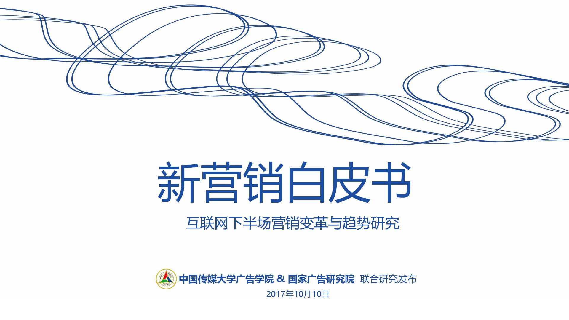 国家广告研究院-2017新营销白皮书